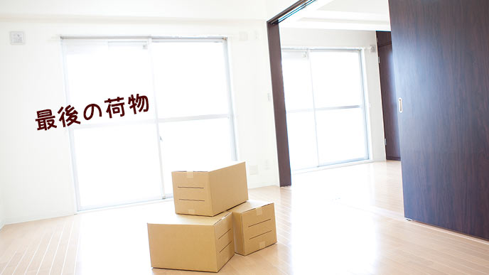 段ボール箱が数個あるだけの空の部屋