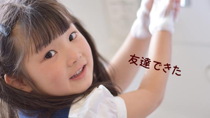 園で笑顔で手を洗う子供