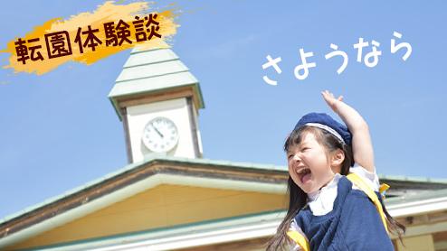 幼稚園を転園した体験談~子供の反応やその後の園生活は?