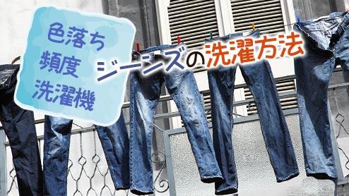 ジーンズの洗濯方法体験談15!色落ちを抑える洗い方とは