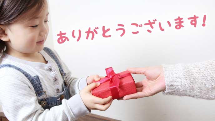 プレゼントを受け取る男の子