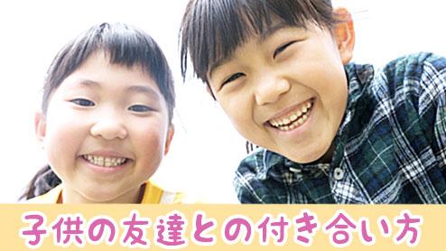 子供の友達と上手く付き合う術/おやつ・ご飯・プレゼント