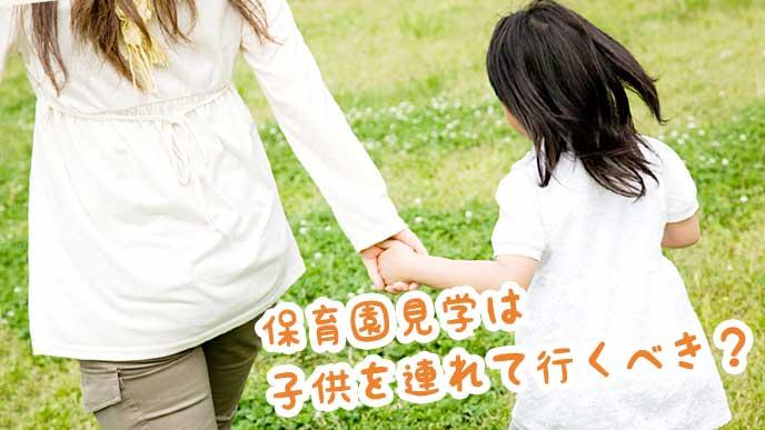子供と手をつなぎ一緒に歩く母親