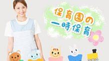 170807tnurseryschool-temporary-childcare-icatch
