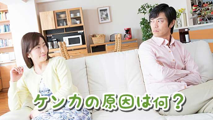 夫婦喧嘩で互いを睨み合う夫と妻