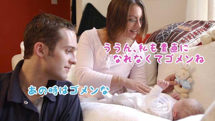 夫婦喧嘩から仲直りして赤ちゃんの面倒を見る夫婦
