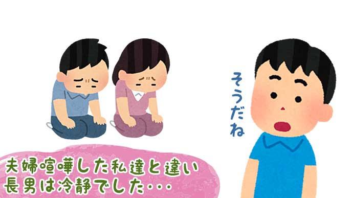冷静な長男と夫婦喧嘩したことを反省している父母のイラスト