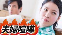 夫婦喧嘩のくだらない理由から分かる喧嘩の真の原因
