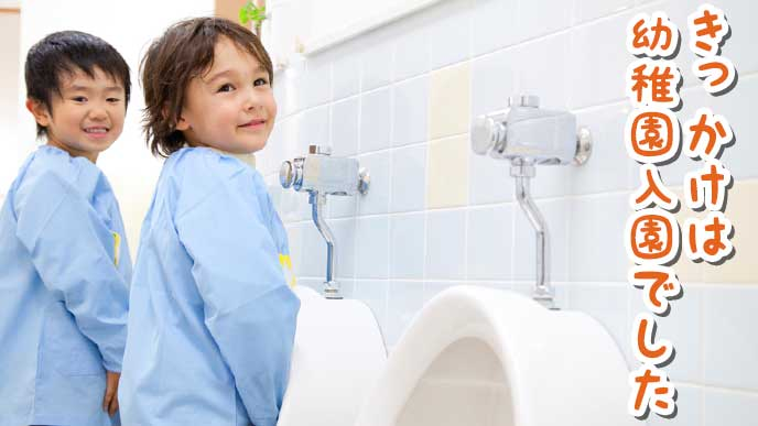 幼稚園のトイレを利用する男の子