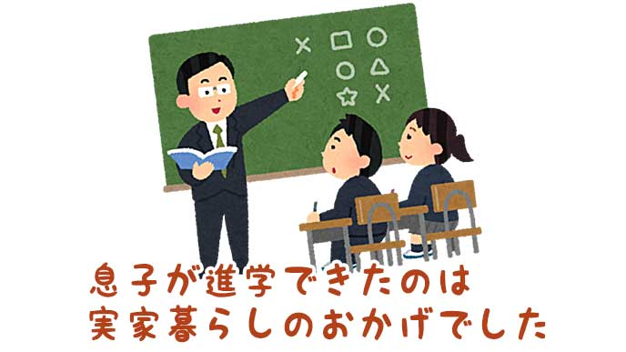 学校の教師と授業を受ける高校生のイラスト