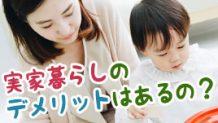 170822singlemother-familyhome-life-icatch02