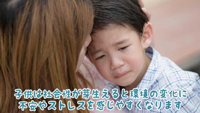 環境の変化に不安を感じて母親に甘える男の子