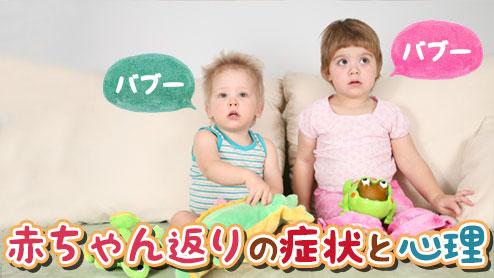 赤ちゃん返りの症状とは?子供が不安な気持ちを表すサイン