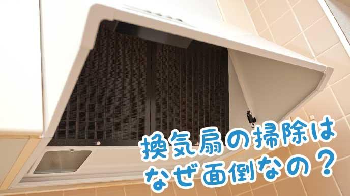 キッチンに付いている換気扇