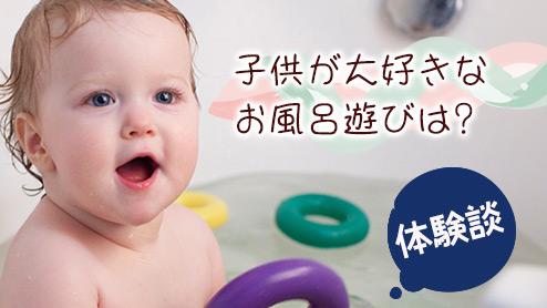 お風呂遊びを楽しもう!子供の大好きな遊び体験談15
