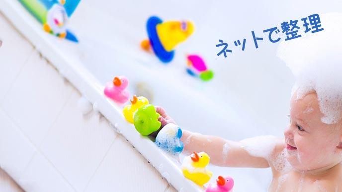 お風呂におもちゃを並べる子供