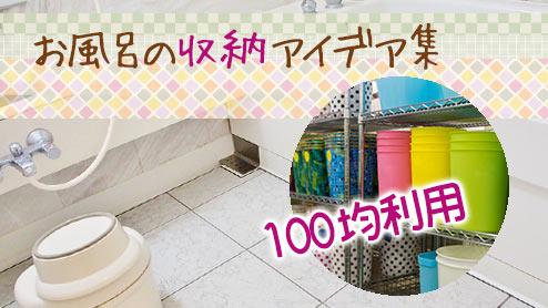 お風呂の収納はアイデア次第!100均活用術とおもちゃ整理