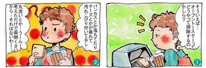 オーブントースターの掃除4コマ漫画上