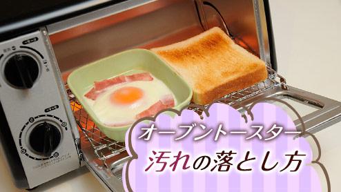 オーブントースターの掃除方法!手強い焦げを落とすには?