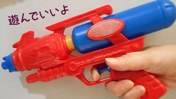 水鉄砲を持つ手