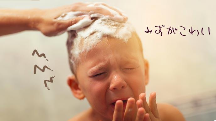 シャンプーしながら泣く子供