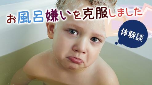 子供がお風呂を嫌がる!お風呂嫌いを克服する4つの方法
