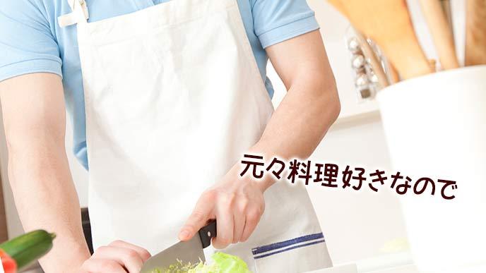 夫が料理をする家庭