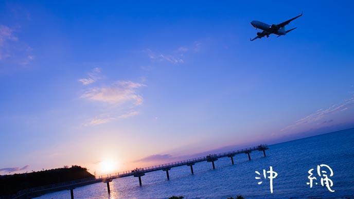 沖縄空港へ