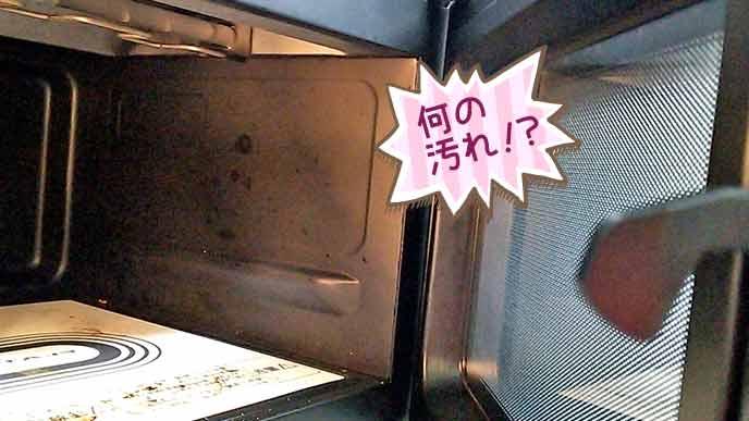 電子レンジの庫内の壁にこびりついた黒い汚れ