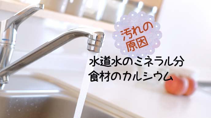 シンクの水垢の原因