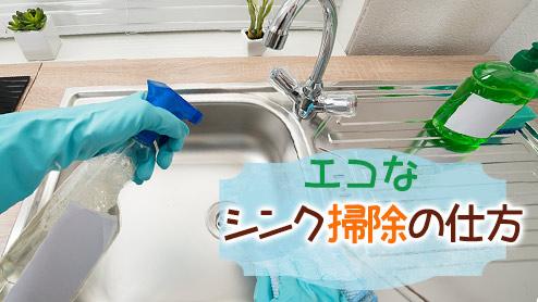 シンク掃除の仕方5つ~重曹・お酢・クエン酸で水垢一掃!