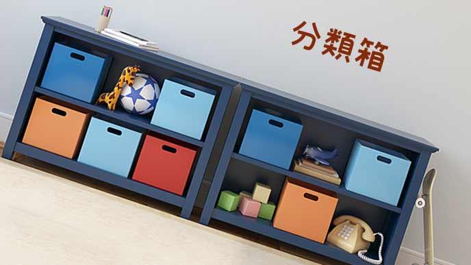 色違いの箱が棚に並ぶ