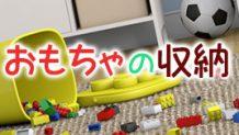 おもちゃの収納に困り中!子供が片づけやすい収納術とは