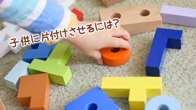 積み木をひろう子供の手