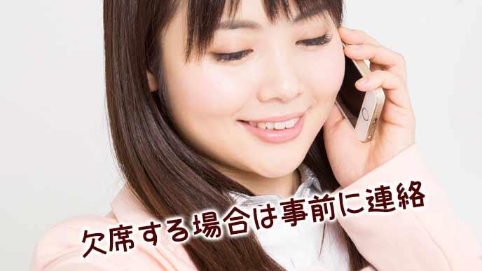 電話連絡する女性