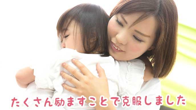 子供を抱っこして励ますお母さん