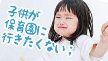 170928_nursery-school-crying-icatch