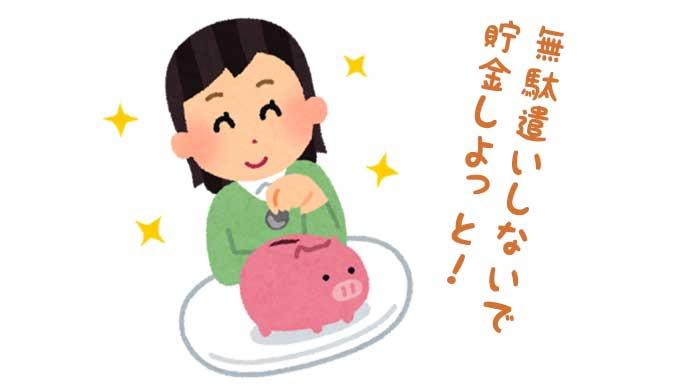 貯金箱にお金を入れる女の子のイラスト