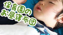 hoikuen-futon-icatch