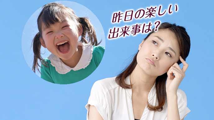 娘の笑顔の出来事を思い出そうとする母親