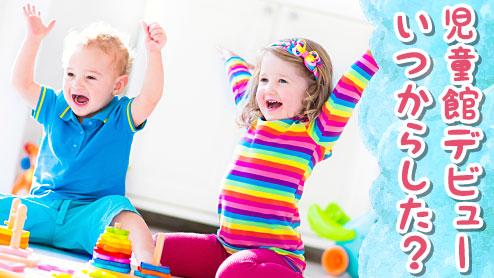 子供が児童館に行くのはいつから?安全に遊ぶためのポイント