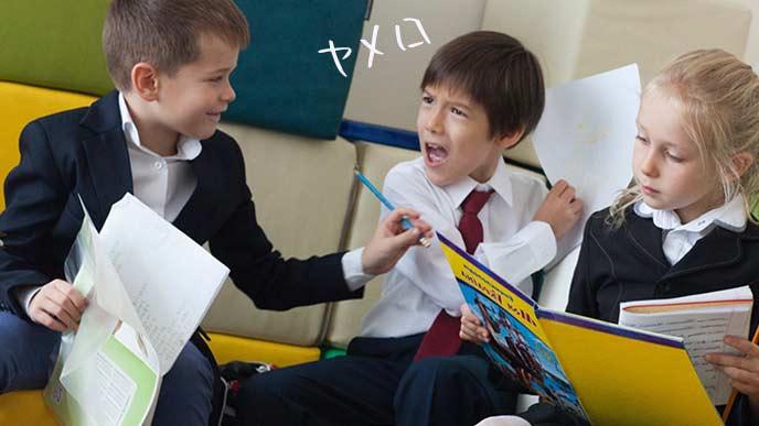 小学生が教室で喧嘩する