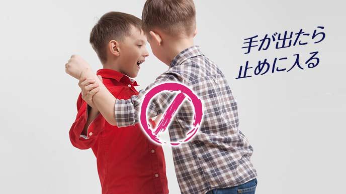 喧嘩して相手の腕をつかむ子供