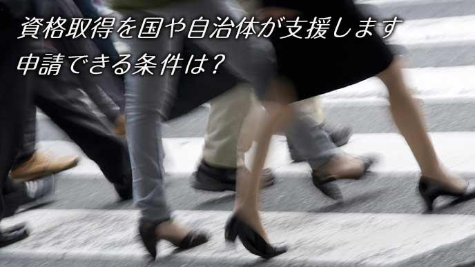 横断歩道を渡る労働者