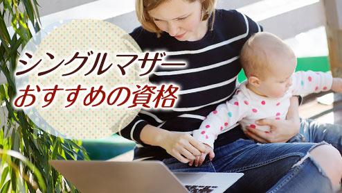 シングルマザーにおすすめの資格ランキングTOP10