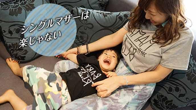 子供と室内で遊ぶシングルマザー