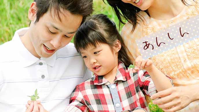 夫と娘と一緒に幸せそうな女性