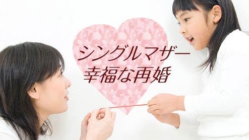 シングルマザーの再婚で幸せになるためのポイント5選