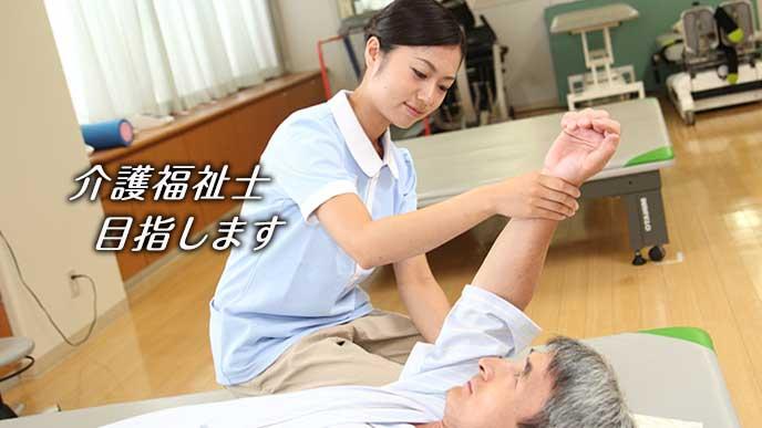 介護福祉士の実習をする女性