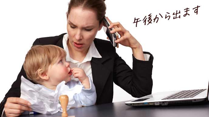 子供の世話をしながら電話連絡するシングルマザー